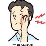顔面の痛み ・三叉神経痛と舌咽神経痛・
